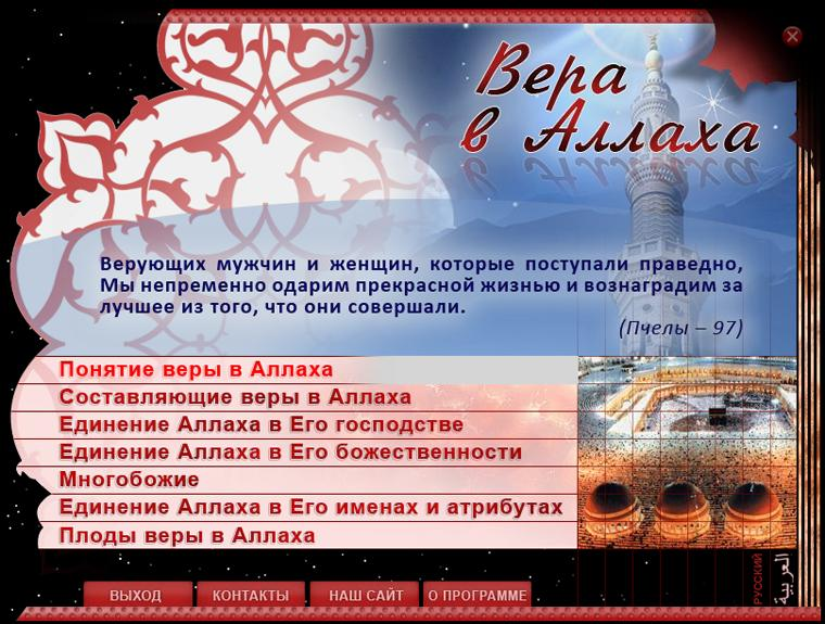 RussianThe Faith Pillars of Islam Samigah preview 1