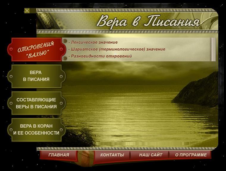 RussianThe Faith Pillars of Islam Samigah preview 2