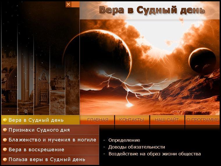 RussianThe Faith Pillars of Islam Samigah preview 3