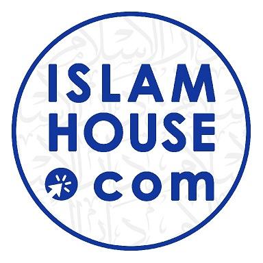 IslamHouse.com » Español » Página principal